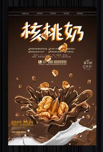 创意核桃奶促销海报