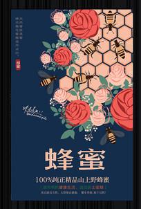 创意手绘蜂蜜促销海报