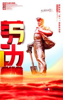 高端大气51劳动节宣传海报