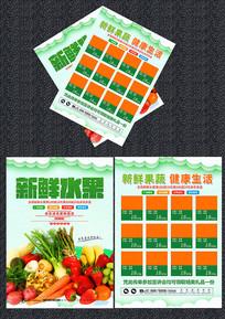 绿色清新新鲜水果宣传单