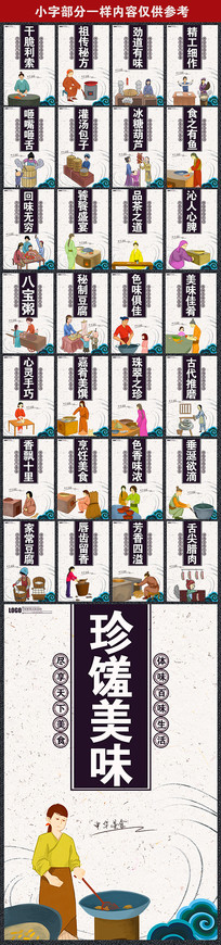 创意经典中国风美食挂画