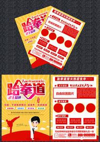 创意跆拳道宣传单设计
