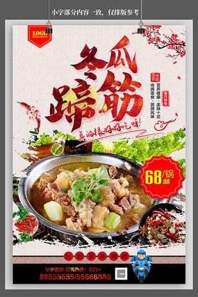 美食海报图片 PSD