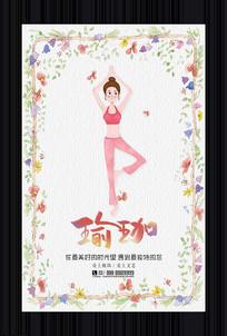 简约瑜伽宣传海报