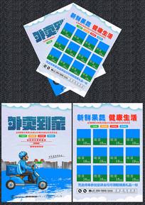 蓝色清新外卖到家宣传单