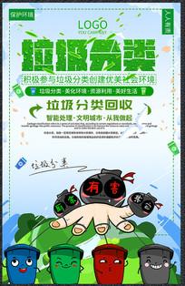 创意绿色垃圾分类宣传海报设计