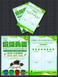 绿色清新垃圾分类宣传单设计