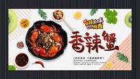 简约香辣蟹促销海报设计