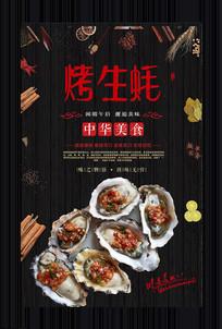 烤生蚝美食宣传海报