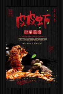 创意皮皮虾宣传海报