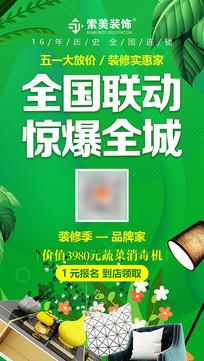 装饰公司五一促销活动海报