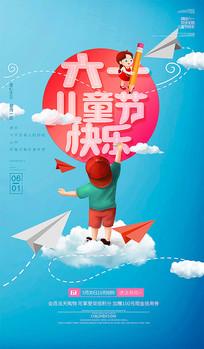 原创六一儿童节快乐海报设计