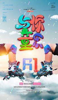 创意溜冰与你童乐六一儿童节海报设计
