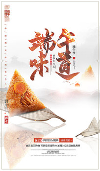 端午味道粽子宣传促销海报设计
