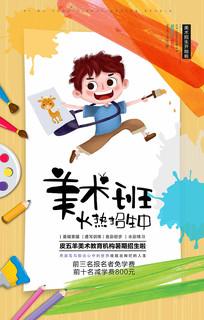 手绘美术班招生宣传海报
