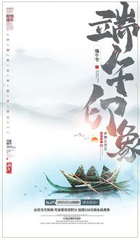 中国风端午印象端午节宣传海报