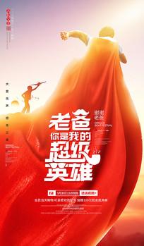 创意超级英雄父亲节海报设计