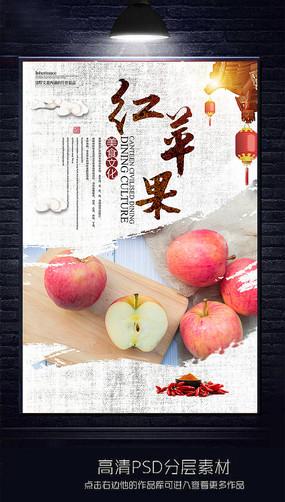 蔬果坚果海报设计 PSD