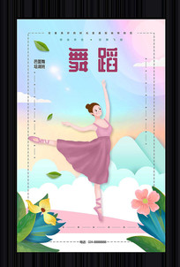 手绘舞蹈班招生海报