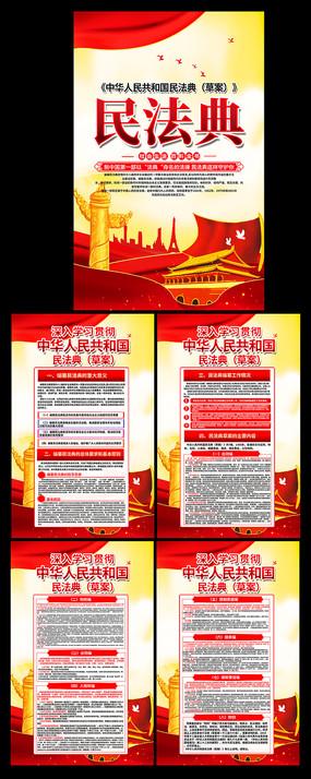 2020中华人民共和国民法典草案解读展板 PSD