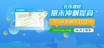 在线课程宣传banner设计