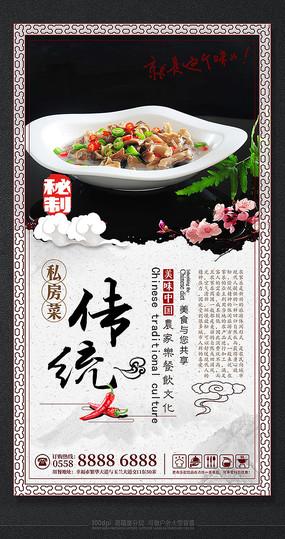 美食文化宣传海报 PSD
