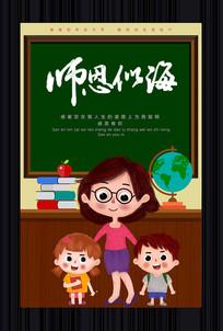 感恩教师节宣传海报