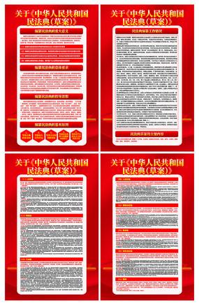 深入学习中华人民共和国民法典草案展板 PSD
