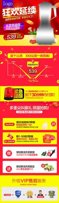 红色简约淘宝电商聚划算促销广告PSD分层