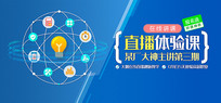互联网视频教育banner