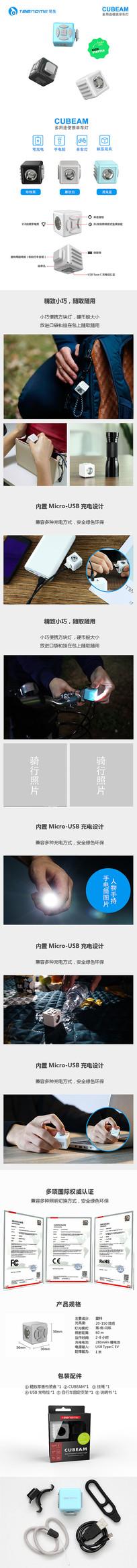自行车灯电商平台宝贝描述模版