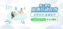 网上课堂宣传banner