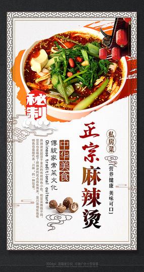 麻辣烫餐饮海报设计 PSD