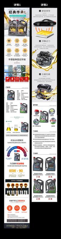 齿轮油机油汽油润滑油详情