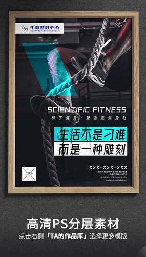简约健身房墙面宣传海报 PSD