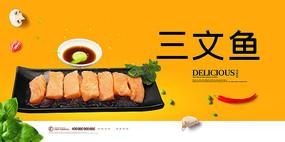 美食宣传海报 PSD