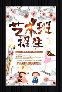 水彩艺术班招生海报