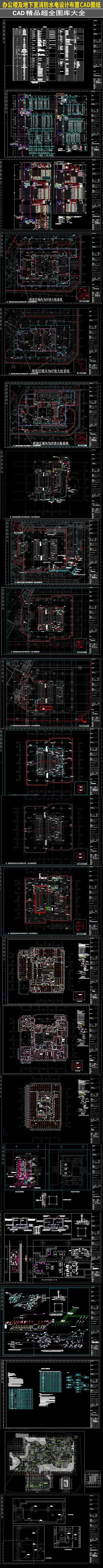 办公楼及地下室消防水电设计布置图纸 dwg