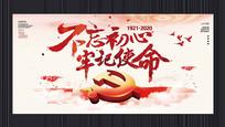中国风不忘初心建党节海报