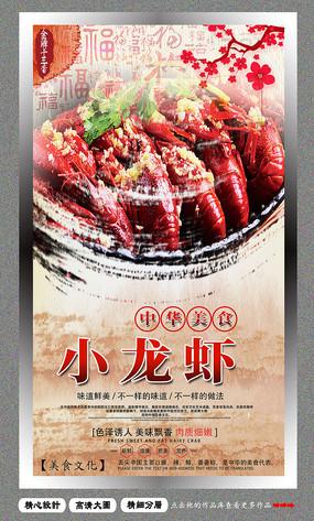 中华美食文化海报 PSD