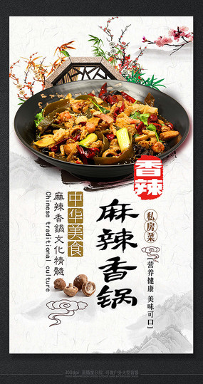美食麻辣香锅海报 PSD