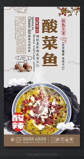 中国风美食海报设计 PSD