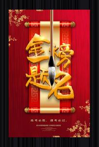 红色金榜题名宣传海报