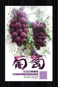 水彩葡萄促销海报