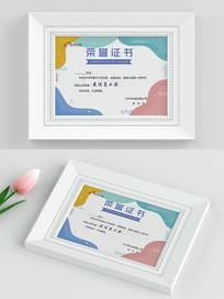 幼儿园荣誉证书模板