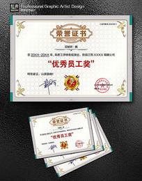 企业公司荣誉证书获奖证书