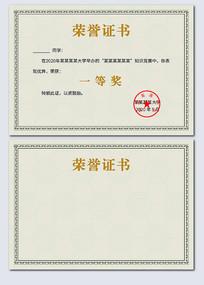 一等奖荣誉证书设计