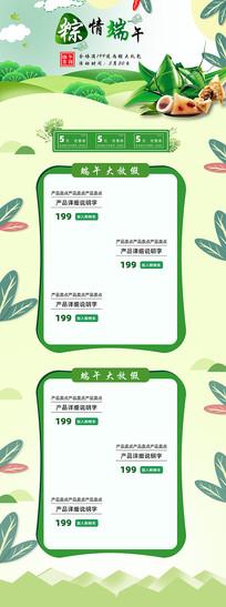 端午粽情五月初五中国佳节粽子首页
