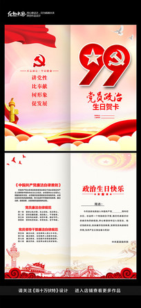 建党99周年党员政治生日卡片