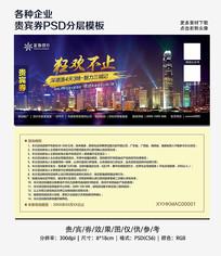 创意香港澳门旅游代金券